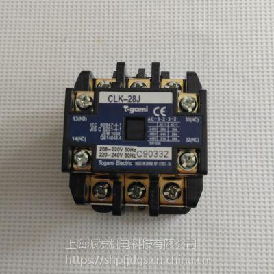 正品原装户上CLK-28J交流接触器, 品牌:TOGAMI