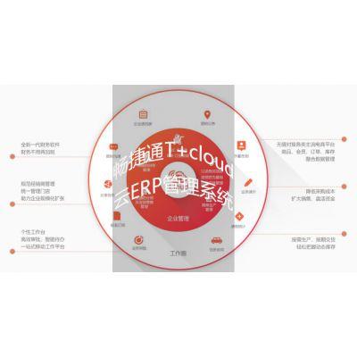 畅捷通T+cloud云ERP管理系统