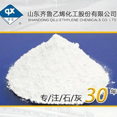 天津氢氧化钙质量好-齐鲁乙烯(在线咨询)-天津氢氧化钙