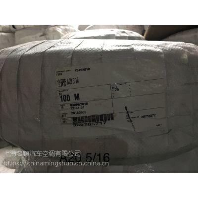 供应GALAXY汽车空调软管上海代理商