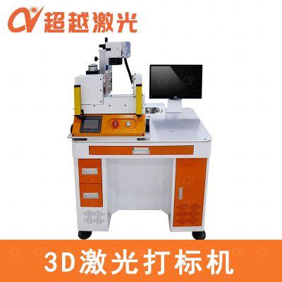 3D动态激光镭雕机|3D激光打标机|超越激光智能激光设备|镭雕机