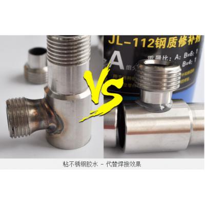 聚力不锈钢修补胶焊缝渗漏修补专用胶水代替焊接