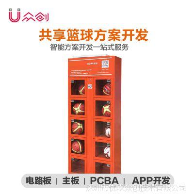 爆款篮球柜子方案比赛训练体育用品共享篮球柜扫码付款租赁维码器