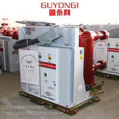 供应户内VS1-12/630抽屉式10KV高压真空断路器