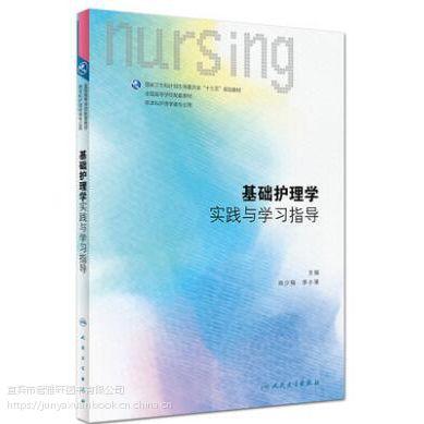 基础护理学实践与学习指导 第六版