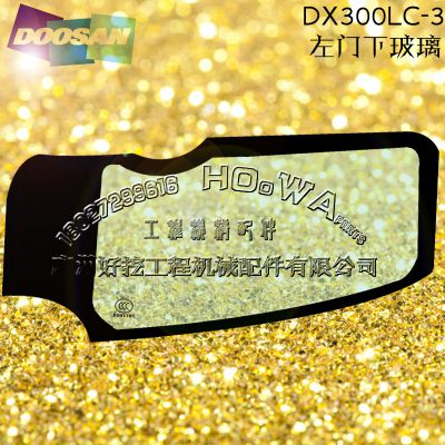 斗山DX300LC-3挖机_门下挡风玻璃_钢化玻璃