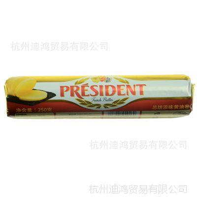 法国进口总统淡味发酵黄油卷 动物黄油 饼干面包蛋糕烘焙原料250g