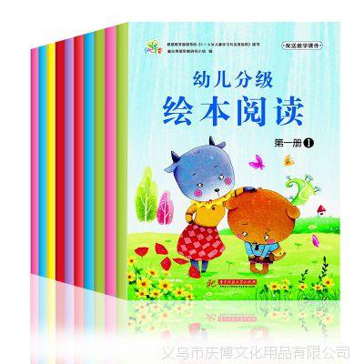 童心育苗幼儿园图书绘本阅读分级阶段2-6岁小中大学前班教材批发