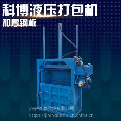 科博薄膜压缩打包机 立式液压打包机 废纸壳压包机价格