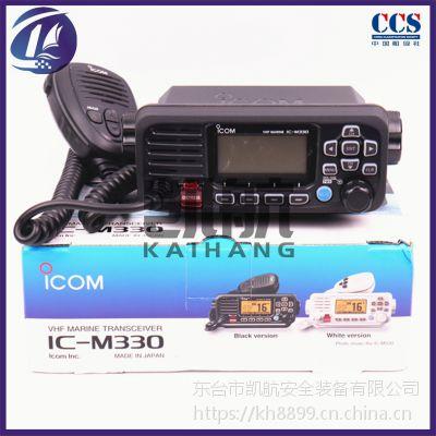 日本艾可慕IC-M330替代IC-M324 船用台式甚高频对讲机(D级DCS)