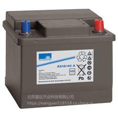 德国阳光蓄电池A512/40A报价单/标准型号