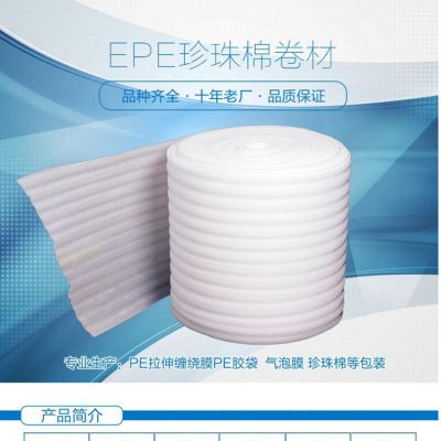 2t珍珠棉卷材 天津epe珍珠棉 包装材料