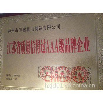 江苏省质量信的过AAA级品牌企业