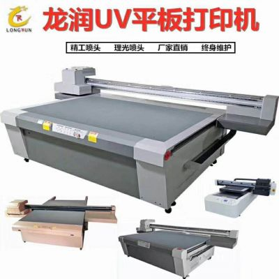 理光LR-UV2513加高款旅游鞋UV平板打印机