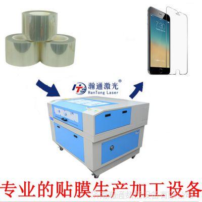 专业厂家供应 手机钢化玻璃膜激光切割机 手机屏保膜激光切割机