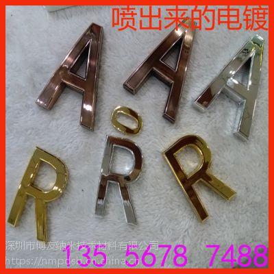 深圳博友古铜拉丝纳米喷镀设备,青古红古纳米喷镀机价格优惠.