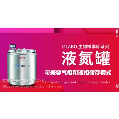YDD-350-VS/PM生物样本库液氮罐