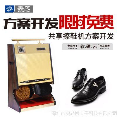 新款自动感应共享擦鞋机 扫码支付酒店豪华刷鞋机方案免费开发