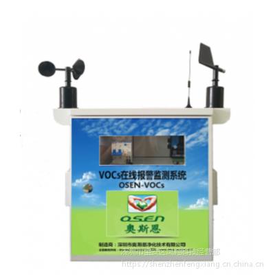 碧如蓝厂家直销工业废气浓度自动检测仪VOCs在线报警监测系统