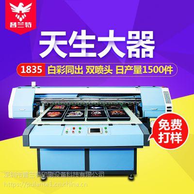浙江服装打印机普兰特1835-FZ日产千件服装加工厂定制T恤打印机