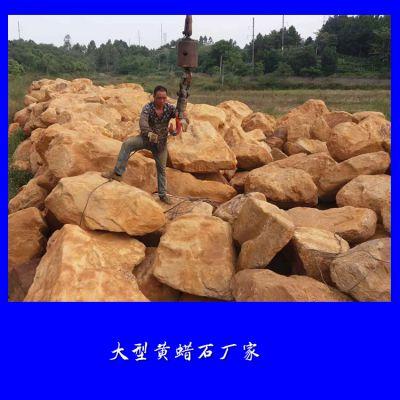 黄蜡石假山石材厂家 广东黄蜡石批发价格 园林假山石图片