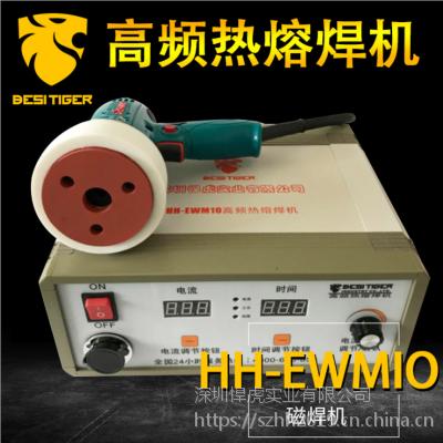 厂家直销高频热熔焊机HH-EWMIO
