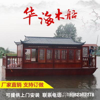 华海木船供应7米住宿房船 木船定制大小型房船画舫船 公园景区画舫船
