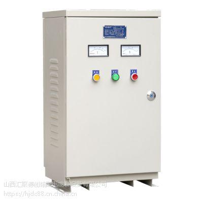 供应潞城JJ1-190kw自耦减压起动控制柜_高低压成套配电柜_潞城正泰电器总代理