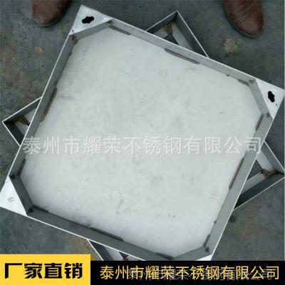 江苏耀荣 优质不锈钢井盖  304不锈钢化妆井盖 装饰井盖