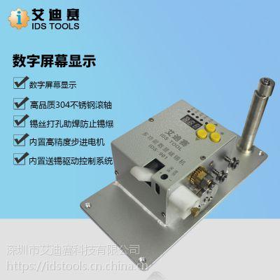 艾迪赛IDS-901DG全自动多功能数显破锡机送锡器破锡送锡器