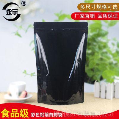 18*30+5 立体拉链铝箔袋 黑色自立自封铝箔袋 通用包装袋 内裤袋