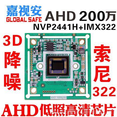 AHD高清200万模组 1080P监控索尼IMX322+2441夜视低照同轴板芯片