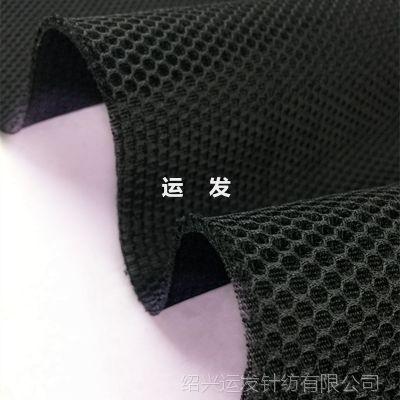 三明治网布 冲锋衣网眼布 廓形服装面料 时装网格布 加厚网眼布料