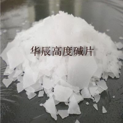 高度烧碱|葫芦岛工业片碱出售价格|离子膜工艺片状氢氧化钠