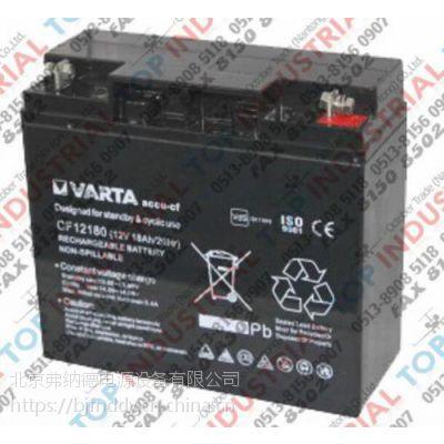 德国VARTA蓄电池CF12180/12V18AH报价