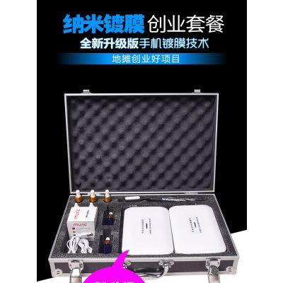 减少手机屏幕划痕手机镀膜机 厂家德国技术纳米镀膜机