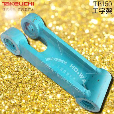 Takeuchi/竹内TB150挖机_工字架_千秋架_配件电话