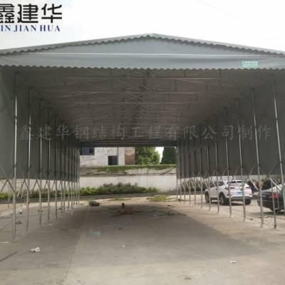 绍兴市诸暨市鑫建华仓库帐篷定做、移动推拉雨棚布、户外伸缩雨篷直销