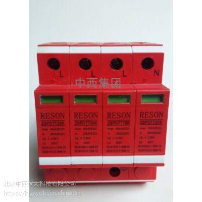中西低压开关柜用的浪涌保护器型号:SL67-ZSPD-TT20-KC/2库号:M404949
