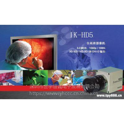 东芝分体式摄像机IK-HD5H/E
