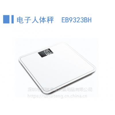 香山电子体重秤EB9323BH 酒店客房电子体重秤