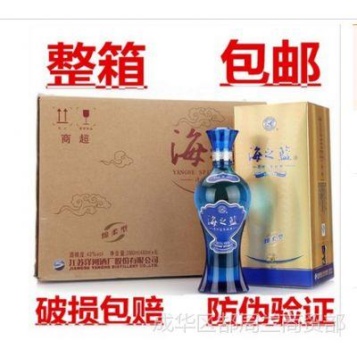 批发牛栏山二锅头百年陈酿海之蓝白酒52度42度480ml浓香型白酒