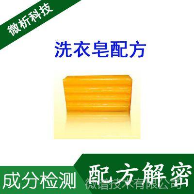 洗衣皂 配方分析 清洁洗衣皂 洗衣皂 成分比例检测 辅助开发