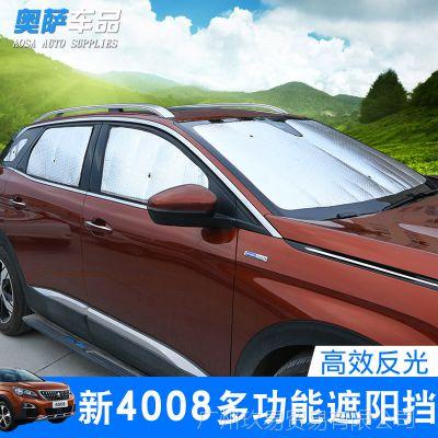 标致4008遮阳挡汽车加厚夏季防晒隔热遮阳板车窗挡前挡标志含天窗