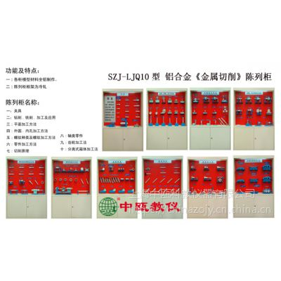 SZJ-LJQ10型 精选型铝合金《金属切削》陈列柜|职业技能考核设备