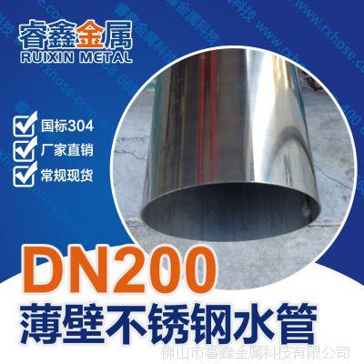 304家装饮用水不锈钢卫生管 现货直销DN200国标薄壁不锈钢卫生管