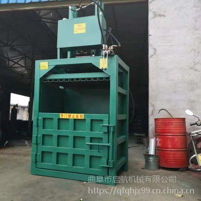 皮革料回收处理压包机 30吨工业边角料压包机 启航废纸打包机型号