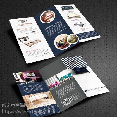 南宁印刷厂传单折页印刷制作宣传单画册印刷南宁屋檐网络印刷