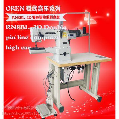 奥玲RN8BL-2D 筒式双针终合送料平缝机 箱包车缝