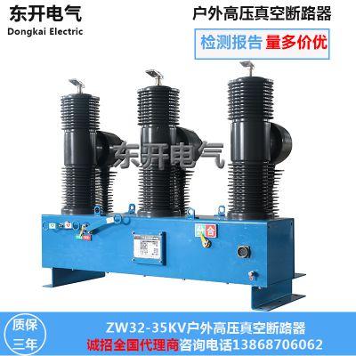 ZW32-40.5/1250小型化柱上看门狗分界开关35KV高压断路器